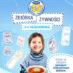 Zwykłe zakupy, niezwykła pomoc! Dołącz do Ogólnopolskiej Zbiórki Żywności Podziel się Posiłkiem